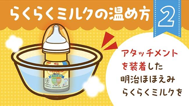 液体 ミルク 温め 方