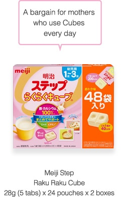 A bargain for mothers who use Cubes every day                   Meiji Step Raku Raku Cube 28g (5 tabs) x 24 pouches x 2 boxes