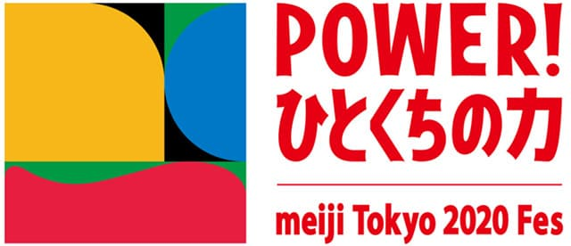 POWER! ひとくちの力 meiji Tokyo 2020 Fes