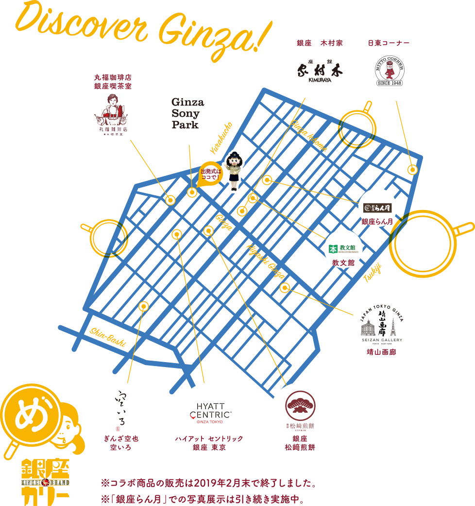 Discover Ginza!