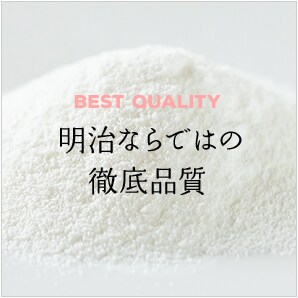 Meiji commitment to quality