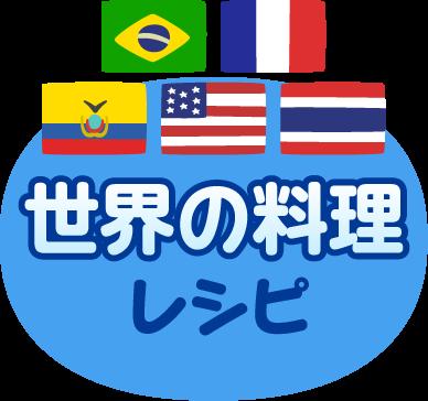 世界の料理レシピ集|e-food.jp