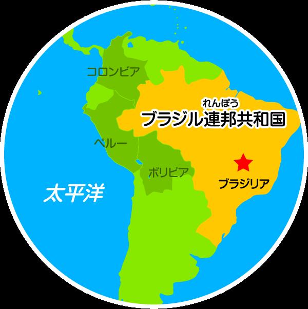 ブラジル連邦共和国|比べてみよ...