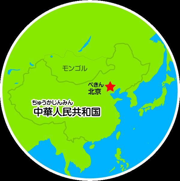 中華人民共和国|比べてみよう!...