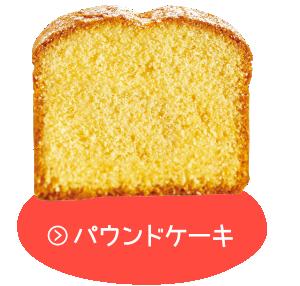 ケーキ マーガリン