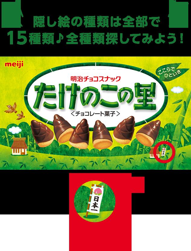 きのこ の 山 たけのこ の 里 チョコ の 量