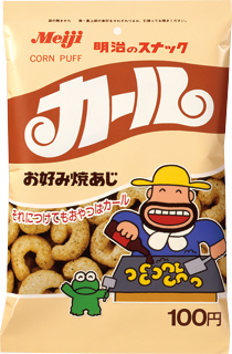 カールの歴史 カールおらが村 株式会社 明治 - Meiji Co., Ltd.