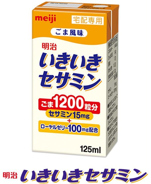 明治 いきいきセサミン【清涼飲料水】