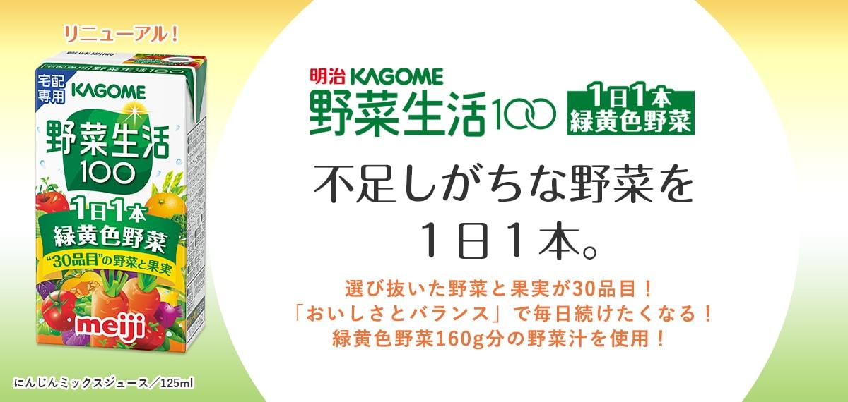 明治KAGOME 野菜生活100 1日1本緑黄色野菜