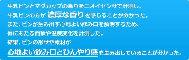 http://www.meiji.co.jp/takuhaimeiji/bottle/images/txt_bottle.jpg