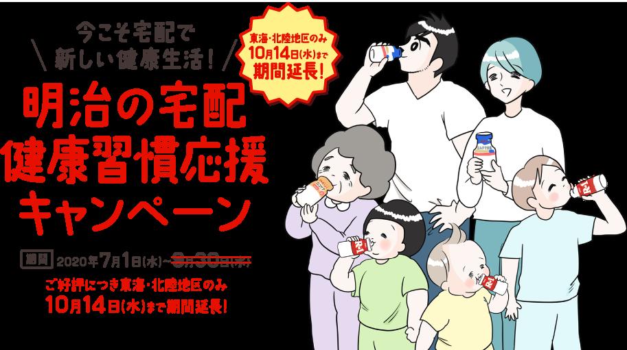 明治の宅配健康週間応援キャンペーン! 期間2020年7月1日(水)~9月30日(水)